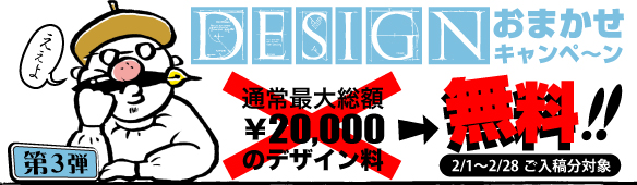 design_muryo.jpg