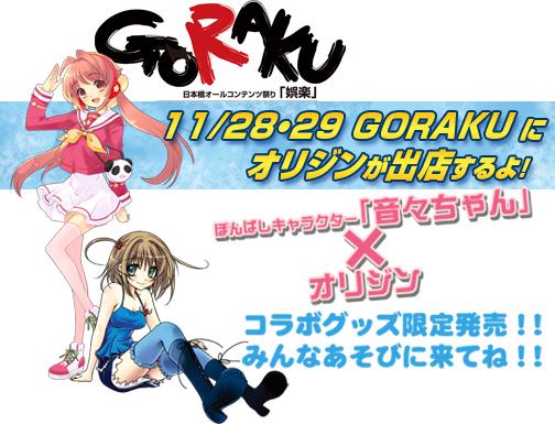 goraku_cm.jpg