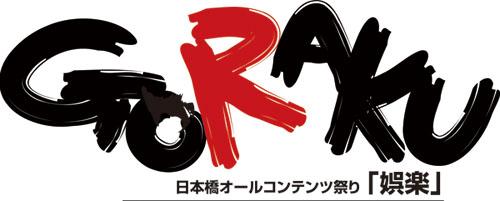 goraku_rogo.jpg